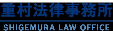 重村法律事務所 / SHIGEMURA LAW OFFICE